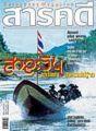 Sarakadee Magazine 200705